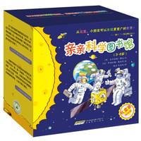1日0点:《亲亲科学图书馆》(礼盒装、全40册)