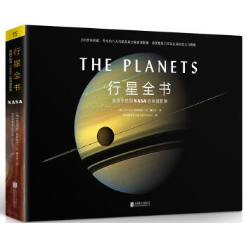 《行星全書:美國宇航局NASA經典攝影集》