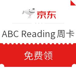 ABC Reading周卡(儿童英语启蒙标配)