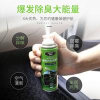 汽車除臭劑 車內異味去除劑 空調 出風口 煙味 動物臭味 火鍋異味 快速消散清除劑 家居兩用