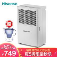 海信(Hisense)除濕機 CF20BD/SH