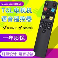 原裝paeurnosrz適用TCL電視遙控器智能語音RC801C RC801D 43/55/60/65/70C2 950C 6/730U P6 960C X3 40A860U