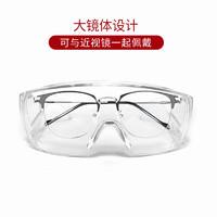 白色護目鏡男防飛沫飛濺勞保防護眼鏡女平光兒童非醫用防塵近視眼可戴