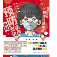 《預防新型冠狀病毒:有趣有用的健康科普知識》 (一分鐘漫畫) kindle版