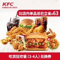 肯德基  Y84-吃货狂欢餐(3-4人)兑换券