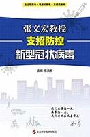 《張文宏教授支招防控新型冠狀病毒》Kindle電子書