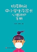 《抗疫期間中小學生及家長心理防護手冊》Kindle電子書