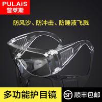 普萊斯護目鏡不起霧防唾沫飛濺 防飛塵護眼防護眼鏡[1副裝]防霧透明款全方位護目鏡72小時內發 *10件