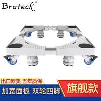 Brateck 洗衣機底座 冰箱底座托盤架 滾筒洗衣機固定支架 立式空調墊架移動架子