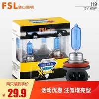 FSL佛山照明 汽車燈泡 H1H4H7升級改裝替換型 H9 12V 65W 兩只裝