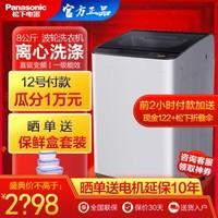 松下靜音直驅變頻離心洗8公斤全自動波輪洗衣機家用XQB80-X8235