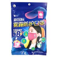 云南白药 长效抗菌型 口罩 1只(赠送3片过滤滤芯)