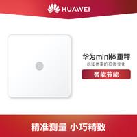 Huawei/華為mini體重秤家用電子秤精準測量智能節能小巧體重稱