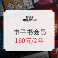亚马逊中国 亚马逊Kindle Unlimited电子书服务促销