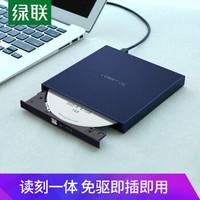 綠聯 Type-C外置光驅盤USB-C接臺式筆記本電腦刻錄機DVD/CD/VCD通用8/CD24倍速 USB款 免裝驅動 40576