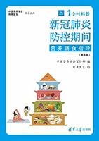 《1小時科普·新冠肺炎防控期間營養膳食指導》(漫畫版)Kindle版