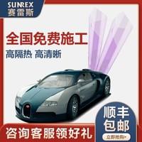 賽雷斯(SUNREX) 炫彩紫光 汽車貼膜隔熱防爆膜 全車玻璃防曬太陽膜 全國包施工 青春活力 私密前擋(紫)