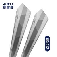賽雷斯(SUNREX) 高隱側后擋 汽車貼膜汽車玻璃防爆膜 隔熱防曬膜 全國包施工 保護隱私 樂景高隱側后擋