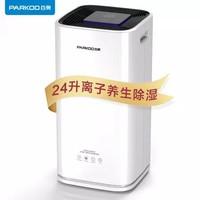 百奧 PARKOO除濕機/抽濕機 20-100㎡適用 家用靜音吸濕器地下室別墅商用工業除濕器PD253D