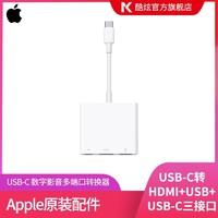 蘋果原裝USB-C 數字影音多端口轉換器 三合一數據線