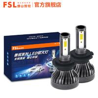 佛山照明傲視汽車LED大燈燈泡H7超亮H4遠近光一體H11聚光車燈改裝