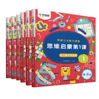 京东PLUS会员:《学而思 学前七大能力课堂思维启蒙第一课》幼儿园中班适用