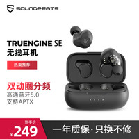 SoundPEATS TWS蓝牙耳机truengine SE