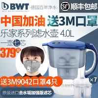 BWT 倍世 樂家 4L 濾水壺 一壺七芯 去水垢加強版濾芯
