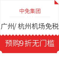 值友专享、必领神券:新券到啦!cdf中免集团 杭州萧山/广州白云机场 免税品线上预购