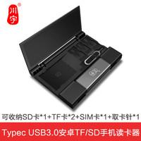 川宇USB-C3.0高速多功能合一手機讀卡器 收納盒取卡針Type-c接口安 記錄儀內存卡
