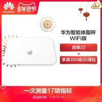 Huawei/華為智能體脂秤WiFi版監測心率體重運動減肥電子秤體脂稱