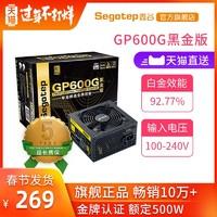 鑫谷電源GP600G黑金版電腦電源500W臺式機電源主機金牌靜音額定