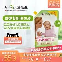 AlmaWin德國進口寶寶洗衣液新生嬰幼兒衣物專用有機天然濃縮1.5L *4件