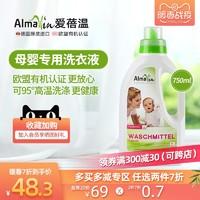AlmaWin 愛蓓溫 嬰兒寶寶兒童洗衣液 *5件