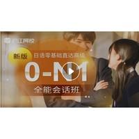 滬江網校 新版日語零基礎至高級【0-N1全能會話寒假福利班】
