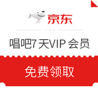 唱吧7天VIP会员尊享体验