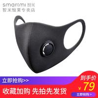 智米 KN95 防雾霾口罩 儿童款 3只装