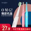 Langtian 浪天 LT-Z18 電動牙刷