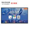 MAXHUB SC75CD X3 會議平板 75英寸