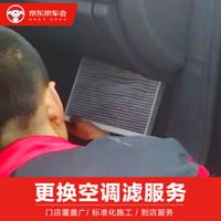 更換空調濾芯服務 包含內置和外置 不包含實物商品 僅為工時費 工時費 全車型