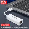勝為(shengwei)USB網卡 網線轉接頭百兆 USB2.0轉百兆網口 白色