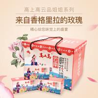 云南特產傳統糕點30枚玫瑰花餅 云品姐姐系列大禮盒900g