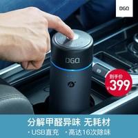 DGQ 車載空氣凈化器除味器