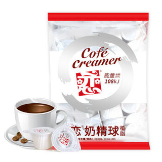 中国台湾进口 恋牌 奶精球 奶油球 咖啡伴侣400ml(10ml*40粒)