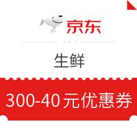 京东生鲜 300-40元优惠券