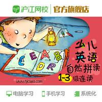 滬江網校 少兒英語自然拼讀法 體驗班