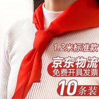 少先隊員 標準款 紅領巾 1.2米10條裝 *5件
