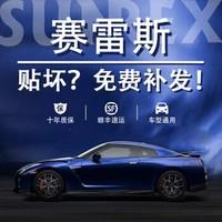 賽雷斯(SUNREX) 樂景系列 汽車貼膜汽車玻璃隔熱膜 防爆防曬全車膜 全國免費施工