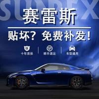 賽雷斯(SUNREX) 光感精靈 智能變色膜 隔熱防爆膜 汽車玻璃防曬太陽膜 全國免費施工