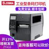 ZEBRA 斑馬 ZT410 條碼打印機